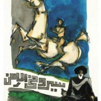 Image de «Seeru-Fil-Ard», 1981
